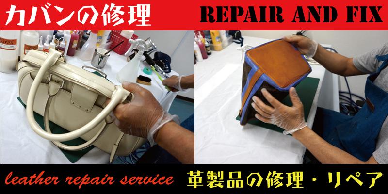 東京でカバン(鞄)の修理やリペアはRAFIXにお任せください。