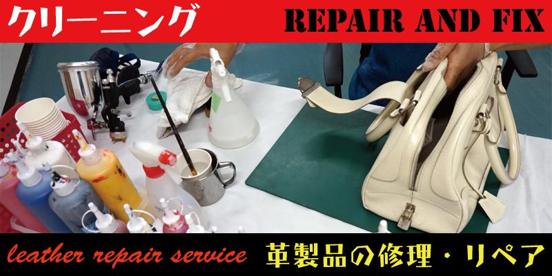 東京都で革製品のクリーニングはRAFIXにお任せください