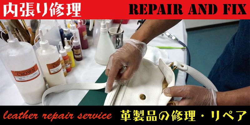 バック、鞄(カバン)、財布(サイフ)などの内張り修理やリペアはRAFIX東京にお任せください。