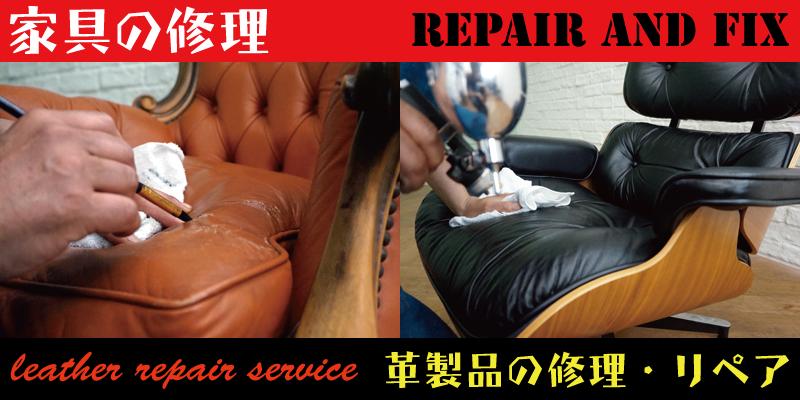 東京で家具・ソファの修理やリペアはRAFIXにお任せください。
