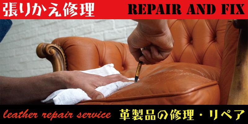 革製品の張り替え修理などのリペアはRFAFIXにお任せください。