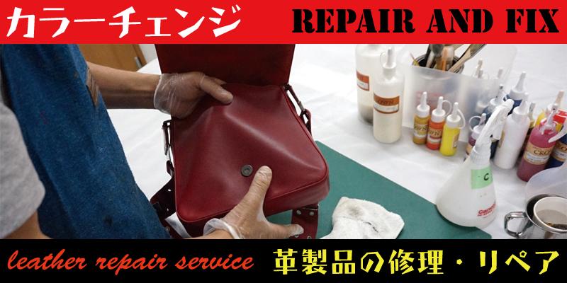 染め変え・カラーチェンジのリペア・修理をRAFIX東京が承ります。