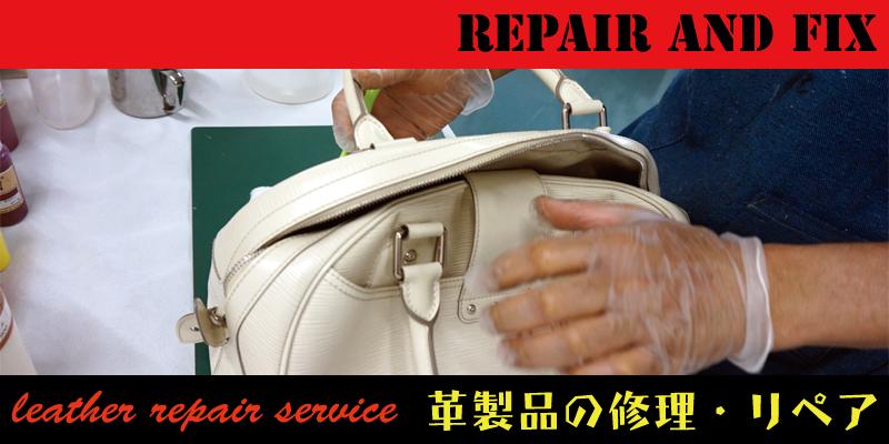 縫製修理の事なら革製品のリペア・修理専門店のRAFIX東京にお任せください。