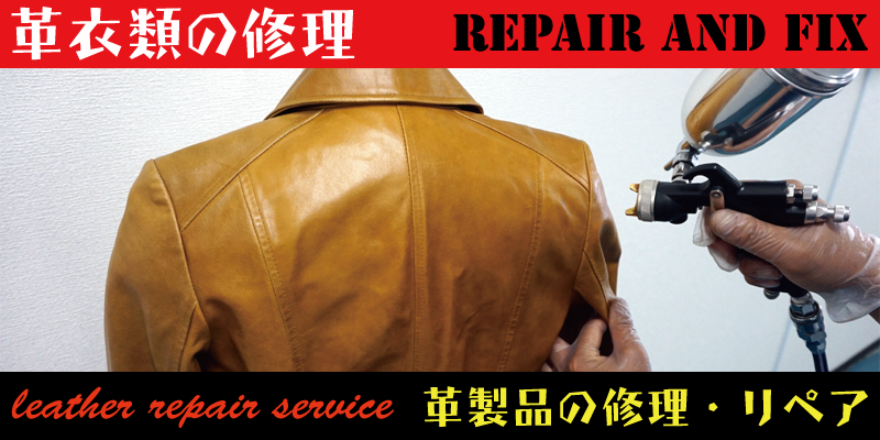 東京で革衣類のリペア・修理はRAFIXにお任せください。