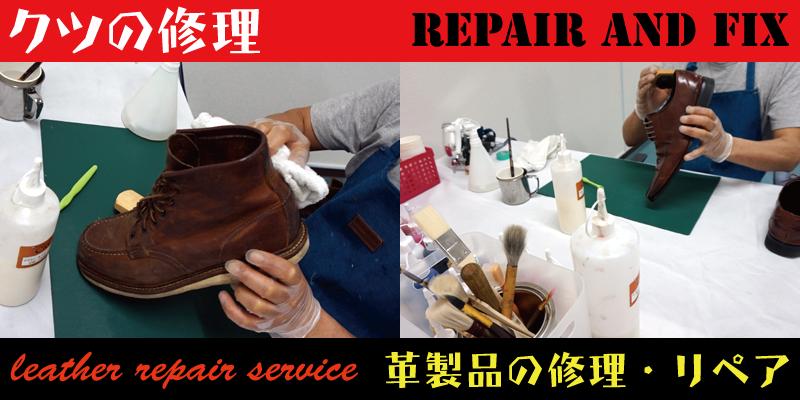 革靴のリペア・修理を東京でRAFIXが承ります。