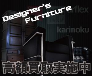名古屋でデザイナーズ家具やブランド家具を売るなら家具買取専門店
