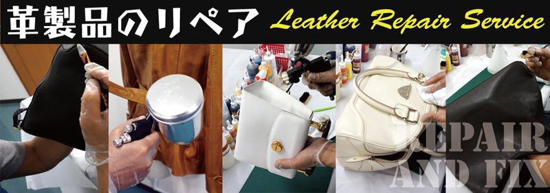 RAFIX東京では革製品の染め直し・カラーチェンジ・張り替え修理・縫製修理などのリペア・修理を承ります。