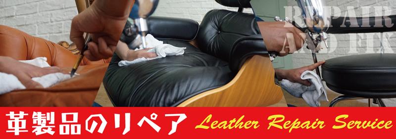 RAFIX東京ではカバン・バック・サイフ・ポーチ・ソファなどの革製品の修理やリペアを承ります。