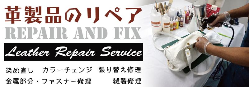 RAFIX東京で革製品の染め直し・カラーチェンジ・内張り交換・張り替え修理・縫製修理はお任せ!