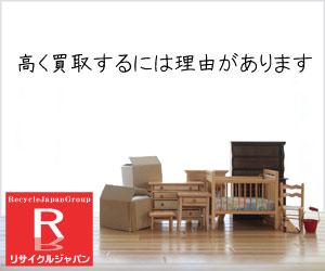 東京のリサイクルショップが買取致します